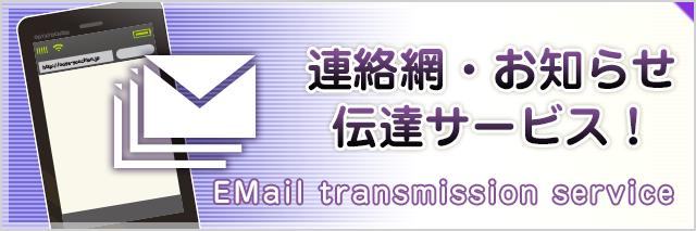 連絡網・お知らせ伝達サービス