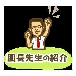 園長先生の紹介