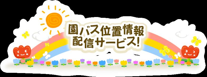 園バス位置情報配信サービス!